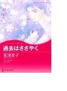過去はささやく (ハーレクインコミックス★キララ)
