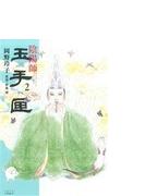 陰陽師玉手匣 2 (JETS COMICS)(ジェッツコミックス)