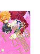 恋人は期間限定のハニー (花音コミックス)