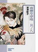 雨柳堂夢咄 其ノ8 (ソノラマコミック文庫)