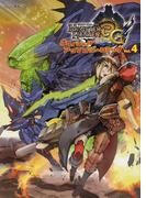モンスターハンター3Gオフィシャルアンソロジーコミック Vol.4 (カプコンオフィシャルブックス)