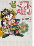 サカタさんのペット大好き 坂田靖子よりぬき作品集 (ピュアフルコミックス)