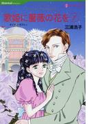 歌姫に薔薇の花を 1 (ハーレクインコミックス Historical Romance)(ハーレクインコミックス)