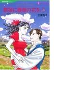 歌姫に薔薇の花を 2 (ハーレクインコミックス Historical Romance)(ハーレクインコミックス)