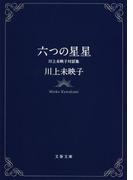 六つの星星 川上未映子対話集 (文春文庫)(文春文庫)