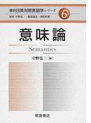 朝倉日英対照言語学シリーズ 6 意味論