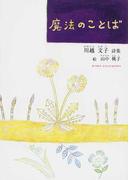 魔法のことば 川越文子詩集 (ジュニアポエム双書)(ジュニア・ポエム双書)