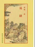 易経 新装版 (中国古典新書)