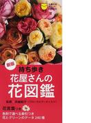 持ち歩き花屋さんの花図鑑 花言葉つき 新版