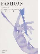 ファッションイラストレーション・ファイル 2012 (玄光社MOOK)