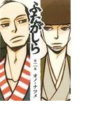 ふたがしら(IKKI COMIX) 7巻セット(IKKI コミックス)