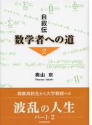 自叙伝 数学者への道 2