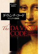 ダ・ヴィンチ・コード Special Illustrated Edition(角川書店単行本)