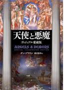 天使と悪魔 Special Illustrated Edition(角川書店単行本)