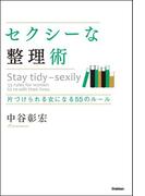 【期間限定価格】セクシーな整理術