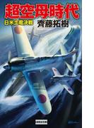 超空母時代 日米土竜決戦(歴史群像新書)