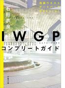 IWGPコンプリートガイド(文春文庫)