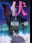伏 贋作・里見八犬伝(文春文庫)