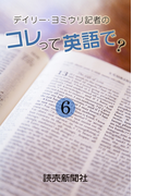 デイリー・ヨミウリ記者の コレって英語で? 6(読売ebooks)
