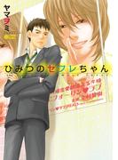 ひみつのセフレちゃん(14)(シトロンコミックス)