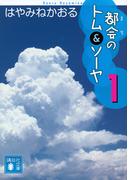 都会のトム&ソーヤ 1 (講談社文庫)(講談社文庫)