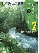 都会のトム&ソーヤ 2 乱!RUN!ラン! (講談社文庫)(講談社文庫)