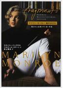 マリリン・モンロー魂のかけら 残された自筆メモ・詩・手紙