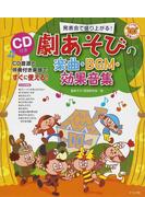 劇あそびの楽曲・BGM・効果音集 発表会で盛り上がる!