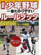 最新少年野球一番わかりやすいルールブック 判定で迷わない!場面別に写真でルール解説