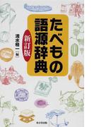 たべもの語源辞典 新訂版