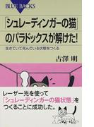 「シュレーディンガーの猫」のパラドックスが解けた! 生きていて死んでいる状態をつくる (ブルーバックス)(ブルー・バックス)