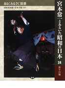 宮本常一とあるいた昭和の日本 24 祈りの旅 (あるくみるきく双書)