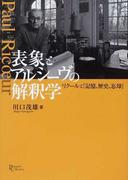 表象とアルシーヴの解釈学 リクールと『記憶、歴史、忘却』