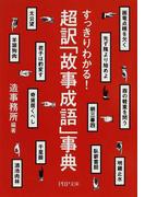 超訳「故事成語」事典 すっきりわかる!