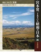 宮本常一とあるいた昭和の日本 25 青春彷徨 (あるくみるきく双書)
