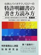 化学とバイオテクノロジーの特許明細書の書き方読み方 研究者と特許担当者のための手引書 第7版