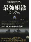英国海兵隊に学ぶ最強組織のつくり方