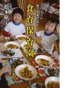 食育保育園 この子らに食の未来を託して