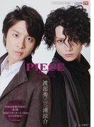 PIECE〜記憶の欠片〜OFFICIAL BOOK 渡部秀×三浦涼介 TOEI HERO NEXT (TOKYO NEWS MOOK TVガイド)(TOKYO NEWS MOOK)