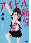アイドル新党 (徳間文庫)(徳間文庫)