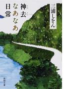 神去なあなあ日常 (徳間文庫)(徳間文庫)