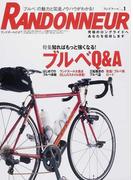 ランドヌール 「ブルベ」の魅力と完走ノウハウがわかる! Vol.1 特集ブルベQ&A