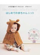 はじめての赤ちゃんニット かぎ針編みでかんたん!かわいい!