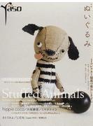 yaso 特集+ぬいぐるみstuffed animals