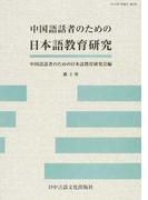 中国語話者のための日本語教育研究 第3号