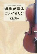 切手が語るヴァイオリン