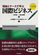 理論とケースで学ぶ国際ビジネス 3訂版