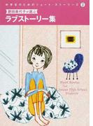 中学生のためのショート・ストーリーズ 3 肥田美代子が選ぶラブストーリー集