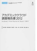 アカデミッククラウド調査報告書 2012 (インプレスR&Dインターネットメディア総合研究所〈新産業調査レポートシリーズ〉)
