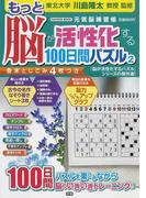 もっと脳が活性化する100日間パズル 2 (学研ムック 元気脳練習帳)